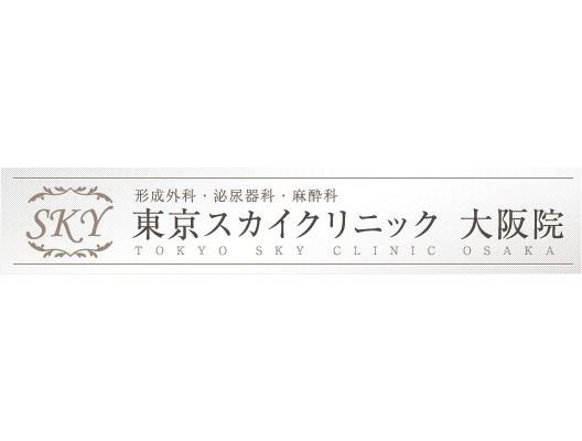 東京スカイクリニック